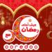 Vivez un meilleur ramadan avec Ooredoo